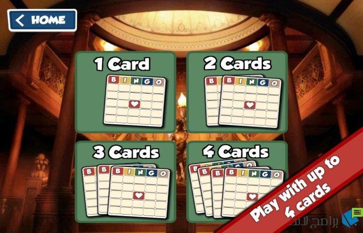 اللعبة الشيقة Bingo