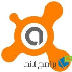 مضاد الفايروسات أفاست Avast free antivirus
