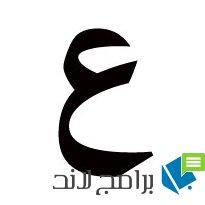 برنامج الكاتب العربي