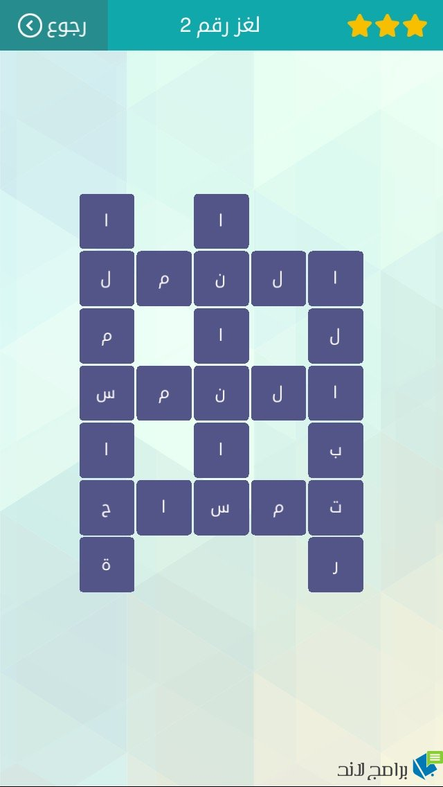 حل المجموعة الثانية من لعبة وصلة 1 Page 2 Of 9 برامج لاند