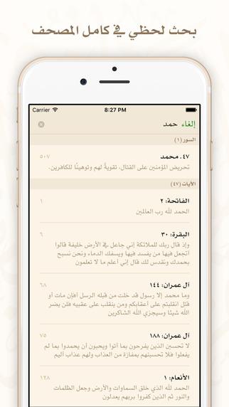 التطبيق الأمثل لتلاوة القرآن - آية