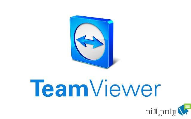 برنامج تيم فيور TeamViewer للتحكم عن بعد