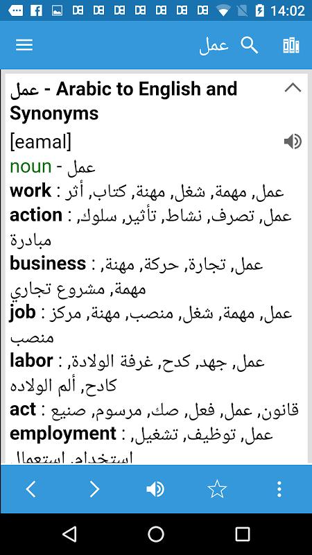 قاموس انجليزي عربي