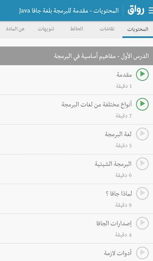 تطبيق Rwaq رواق