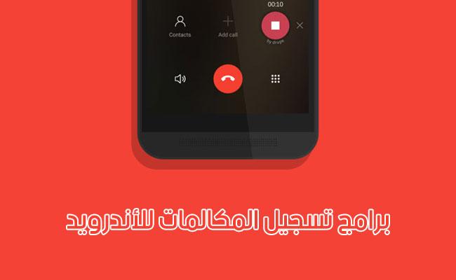 تحميل أفضل برامج تسجيل المكالمات 2019 للاندرويد مجانا