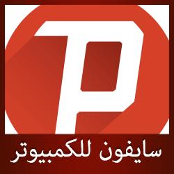 تحميل برنامج فتح المواقع المحجوبة مجانا للكمبيوتر 2018