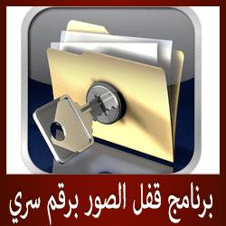 تحميل برنامج مكافحة الفيروسات للايفون مجانا