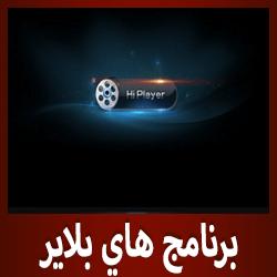 تحميل برنامج هاي بلاير عربي