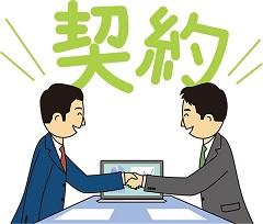契約交渉のイラスト