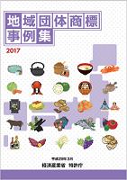地域団体商標事例集2017