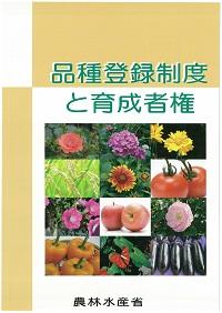 品種登録制度と育成者権 表紙