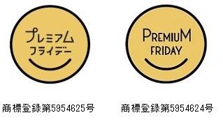 Puremium FRIDAY LOGO