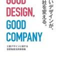 工業デザインに関する意匠制度活用事例集 表紙