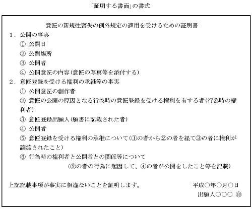 意匠の新規性喪失の例外規定の適用を受けるための証明書の書式例