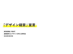 産業競争力とデザインを考える研究会報告書『「デザイン経営」宣言』の表紙