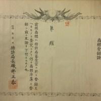 明治時代の商標登録証