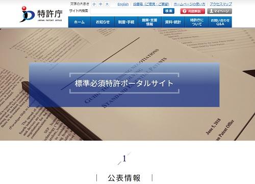 標準必須特許ポータルサイトの画面