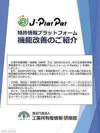 J-PlatPat機能改善説明会テキスト 表紙