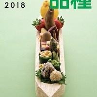 農研機構 品種2018 表紙