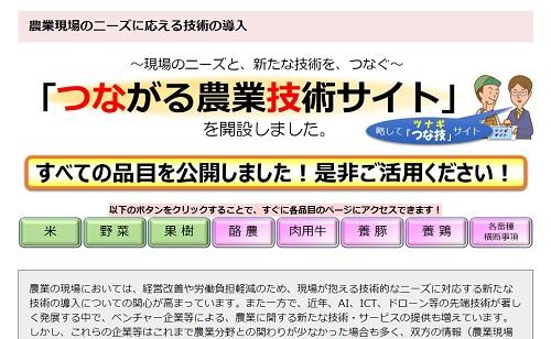 つながる農業技術サイトの画面