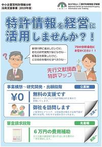 中小企業等特許情報分析活用支援事業パンフレットの表紙