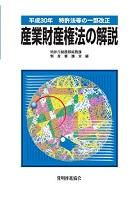 平成30年特許法等の一部改正産業財産権法の解説の表紙