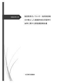 製造業者のノウハウ・知的財産権を対象とした優越的地位の濫用行為等に関する実態調査報告書の表紙