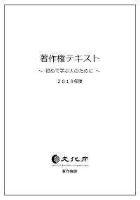 著作権テキスト2019年度版の表紙