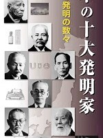 日本の十大発明家の表紙