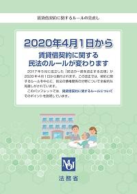 改正民法に関するパンフレット(賃貸借契約)の表紙