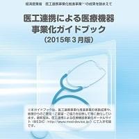 医工連携による医療機器事業化ガイドブックの表紙