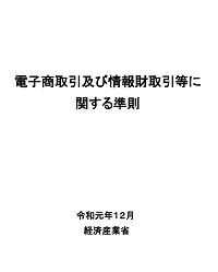 電子商取引及び情報財取引等に関する準則(令和元年12月)の表紙