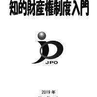 2019年知的財産権制度説明会(初心者向け)テキスト 表紙