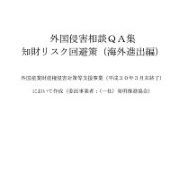 外国侵害相談QA集 知財リスク回避策(海外進出編)の表紙