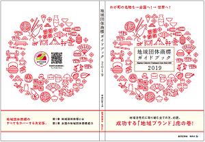 地域団体商標ガイドブック2019の表紙