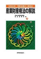 令和元年特許法等の一部改正産業財産権法の解説の表紙