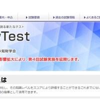 引用:IPLawTest Webサイトの画面