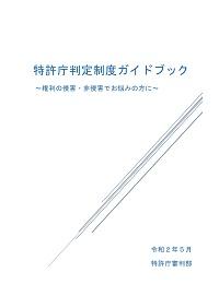 特許庁判定制度ガイドブックの表紙