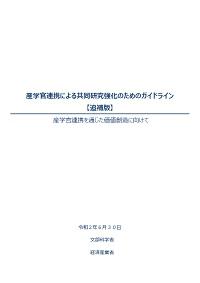 産学官連携による共同研究強化のためのガイドライン【追補版】の表紙