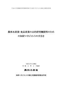 農林水産業・食品産業の公的研究機関等のための知財マネジメントの手引き(令和2年3月改訂)の表紙