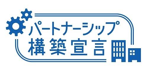 パートナーシップ構築宣言のロゴマーク