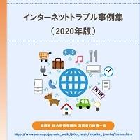 インターネットトラブル事例集(2020年度版)の表紙