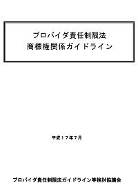 プロバイダ責任制限法 商標権関係ガイドラインの表紙