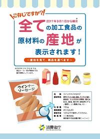 全ての加工食品の原材料の産地が表示されます!の表紙