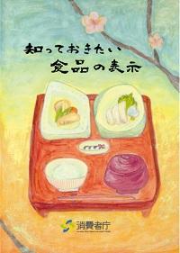 知っておきたい食品表示(令和2年11月版)の表紙