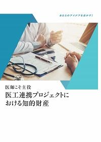 医師こそ主役 医工連携プロジェクトにおける知的財産の表紙