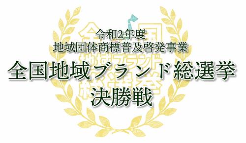 全国地域ブランド総選挙の決勝戦ロゴ