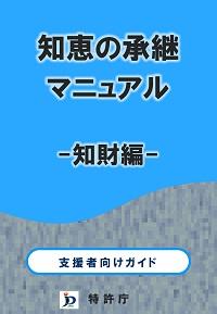 知恵の承継マニュアル -知財編-の表紙