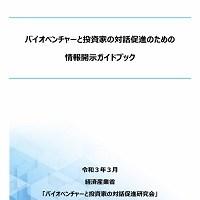 バイオベンチャーと投資家の対話促進のための情報開示ガイドブックの表紙