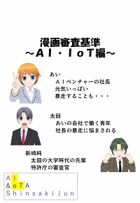漫画審査基準 ~AI・IoT編~の表紙